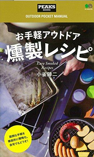 お手軽アウトドア燻製レシピ (PEAKS BOOK)