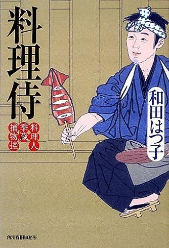 料理侍 料理人季蔵捕物控 (ハルキ文庫 わ 1-20 時代小説文庫 料理人季蔵捕物控)