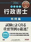 行政書士 判例集 2016年度 (行政書士 一発合格シリーズ)