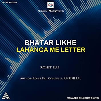 Bhatar Likhe Lahanga Me Letter