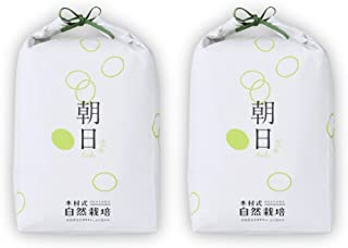 奇跡のりんご 木村秋則さんの自然栽培で作った 岡山県産 木村式自然栽培米 【玄米】朝日 10kg (5kg×2袋)