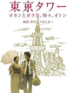 東京タワー オカンとボクと、時々、オトン [DVD]