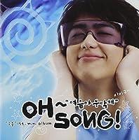 オ・ソン Mini Album - 夏よ お願い(韓国盤)