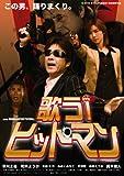 歌うヒットマン![DVD]