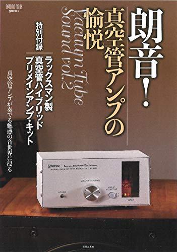 朗音!真空管アンプの愉悦: 特別付録:ラックスマン製 真空管ハイブリッド・プリメインアンプ・キット (ONTOMO MOOK)