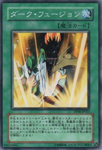 【シングルカード】ダーク・フュージョン DP06-JP023 ノーマル 遊戯王OCG デュエリストパック-十代編3-