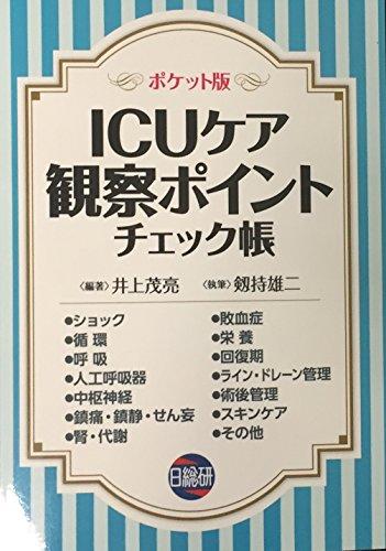 ICUケア観察ポイントチェック帳―ポケット版