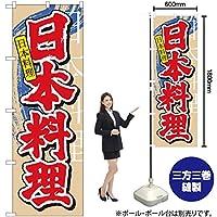 のぼり屋工房 のぼり 7825 日本料理 中国語