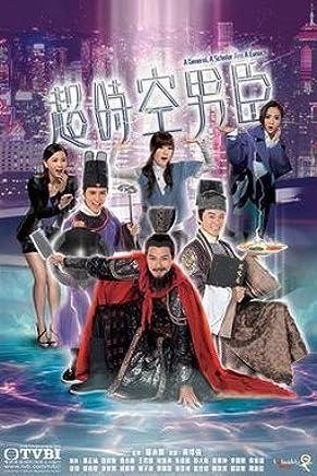 Amazon com: A General, a Scholar and a Eunuch - 2017 - TVB TV Series