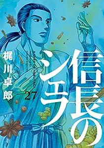 信長のシェフ 27巻 (芳文社コミックス)