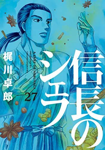 信長のシェフ 27巻 (芳文社コミックス) - 梶川卓郎