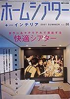「ホームシアター HiVi 2007SUMMER 夏号 vol.38」専門雑誌