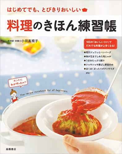 料理のきほん練習帳 - 小田 真規子