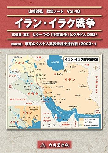 イラン イラク 戦争
