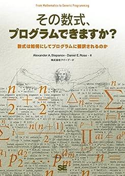 [アレクサンダー・A・ステパノフ, ダニエル・E・ローズ, 株式会社クイープ]のその数式、プログラムできますか?