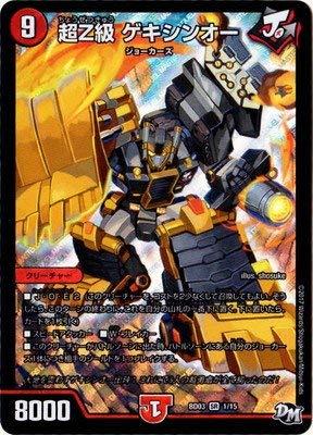 デュエルマスターズDMBD-03/超メガ盛りプレミアム7デッキ 集結!! 炎のJ・O・Eカーズ/BD-03/1/SR/超Z級 ゲキシンオー