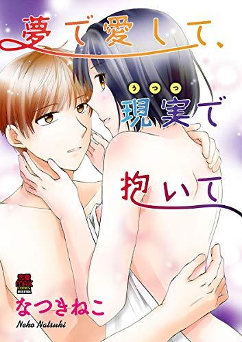 夢で愛して、現実(うつつ)で抱いて 8 (MIU 恋愛MAX COMICS)