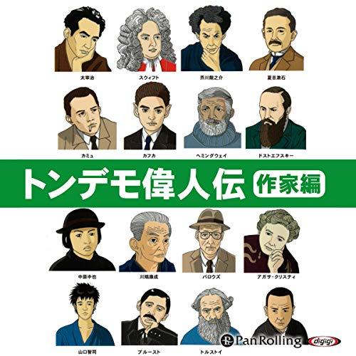 『トンデモ偉人伝 作家編』のカバーアート