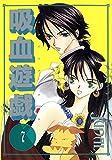 吸血遊戯<ヴァンパイア・ゲーム>(7) (ウィングス・コミックス)
