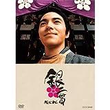 銀二貫[DVD]