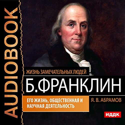 Benjamin Franklin. His Life, Social and Scientific Activity [Russian Edition]                   By:                                                                                                                                 Abramov Yakov                               Narrated by:                                                                                                                                 Natalya Belyaeva                      Length: 2 hrs and 58 mins     Not rated yet     Overall 0.0