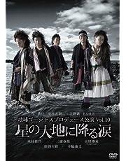 地球ゴージャス プロデュース公演 Vol.10 「星の大地に降る涙」 [DVD]