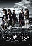 地球ゴージャスプロデュース公演 Vol.10 星の大地に降る涙[DVD]
