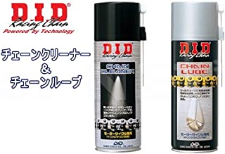 D.I.D(大同工業)バイク用チェーン用品 チェーンルーブ&クリーナーセット 二輪 オートバイ用