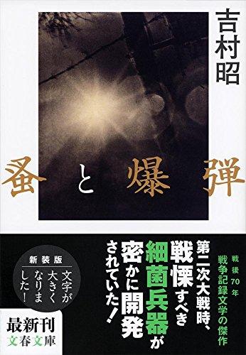 新装版 蚤と爆弾 (文春文庫)