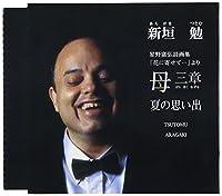Haha Sansho by Tsutomu Aragaki (2003-05-21)
