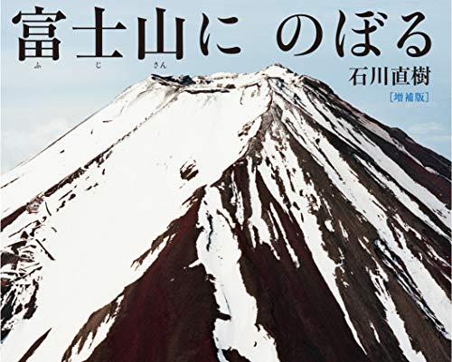 増補版 富士山にのぼるの詳細を見る