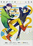 それが世界のフツーになる 2巻 (IDコミックス/ZERO-SUMコミックス)