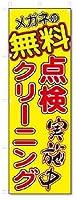 のぼり のぼり旗 メガネの無料点検(W600×H1800)