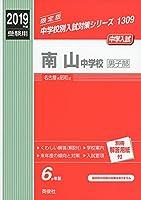 南山中学校男子部 2019年度受験用 赤本 1309 (中学校別入試対策シリーズ)