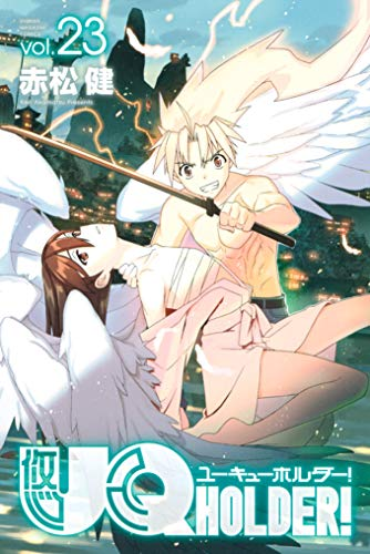 UQ HOLDER!(23) (週刊少年マガジンコミックス)