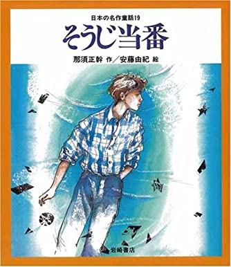 そうじ当番 [教科書にでてくる日本の名作童話(第1期)]