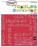 ギターカッティングの達人が考えた プロもほしがるカッティングの本(CD付) (シンコー・ミュージックMOOK)