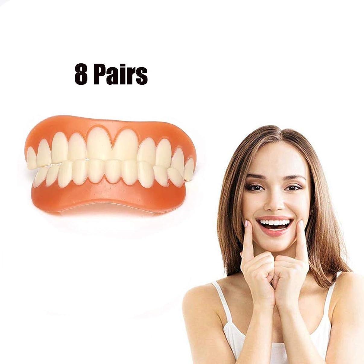 好ましい創傷チャンピオン8組安全なベニヤ歯、インスタント笑顔の快適さ修正義歯を白くする偽の歯 - ワンサイズフィット(下+上)
