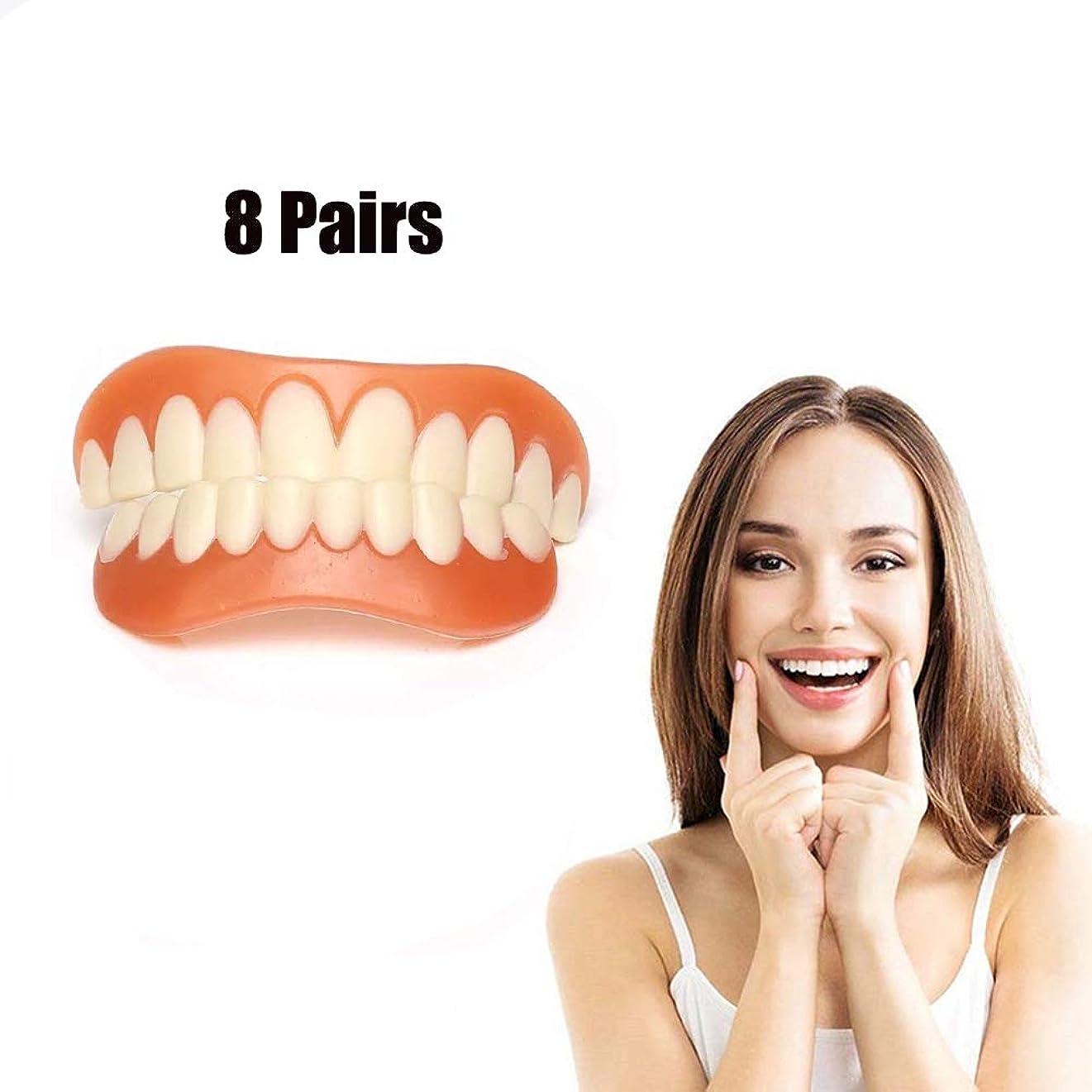 空の結果仕出します8組安全なベニヤ歯、インスタント笑顔の快適さ修正義歯を白くする偽の歯 - ワンサイズフィット(下+上)