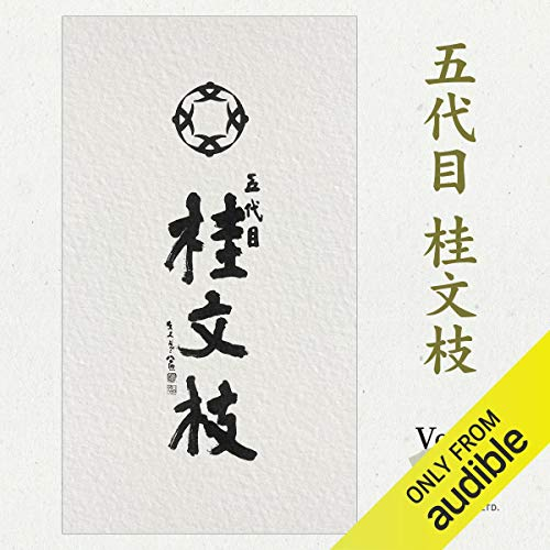 『Vol.3 五代目 桂 文枝』のカバーアート