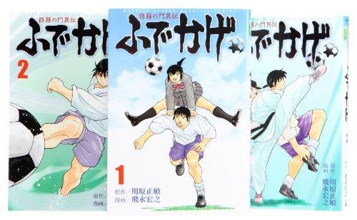 修羅の門異伝 ふでかげ コミック 1-3巻 セット (月刊マガジンKC)