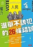 選舉不應該犯的26條錯 (Traditional Chinese Edition)