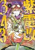 紫電改343(2) (イブニングKC)