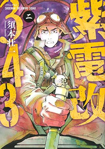 紫電改343(2) _0