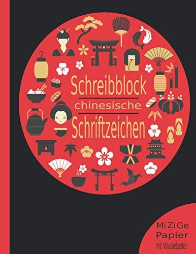 Schreibblock Chinesische Schriftzeichen Mi Zi Ge Papier mit Vokabelseiten: Hanzi Übungsheft: Schreibheft für japanische und chinesische Zeichen