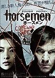 ホースメン[DVD]