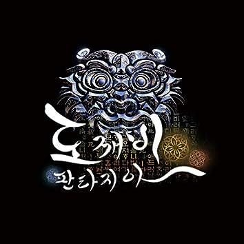 도깨비 판타지아 (Original Soundtrack)