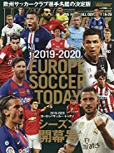 EUROPE SOCCER TODAYシーズン開幕号 2019ー2020 (NSK MOOK)
