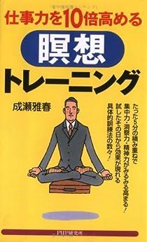 [成瀬 雅春]の仕事力を10倍高める瞑想トレーニング