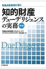 M&Aを成功に導く 知的財産デューデリジェンスの実務(第2版) 単行本